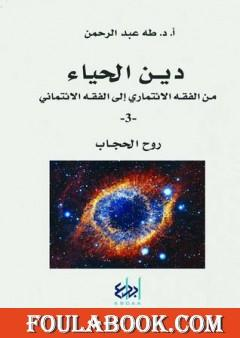 دين الحياء : من الفقه الائتماري إلى الفقه الائتماني - 3 - روح الحجاب