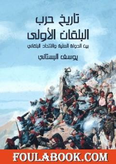 تاريخ حرب البلقان الأولى بين الدولة العلية والاتحاد البلقاني
