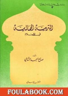 التربية الجمالية في الإسلام