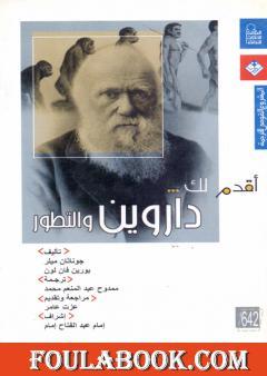أقدم لك: داروين والتطور