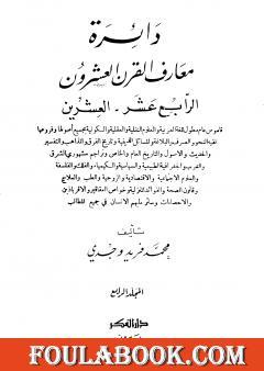 دائرة معارف القرن العشرين - المجلد الرابع