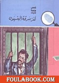 كتاب سرقة مباحة pdf