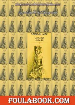 ايفان تورغينيف: المؤلفات المختارة - الجزء الأول