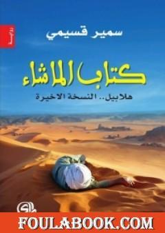 كتاب الما شاء