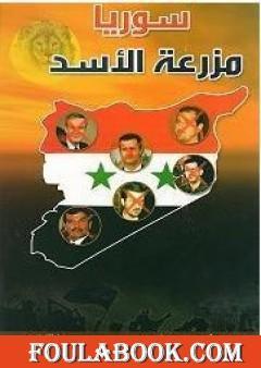 سوريا مزرعة الأسد