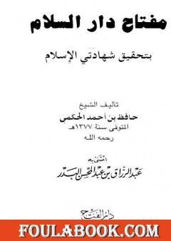 مفتاح دار السلام بتحقيق شهادتي الإسلام