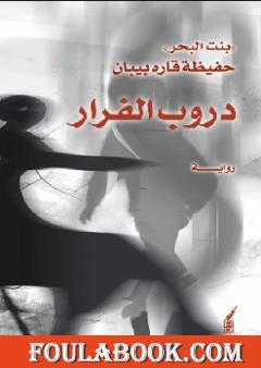 دروب الفرار - ج1