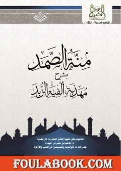 منة الصمد شرح مهذبة ألفيىة الزبد