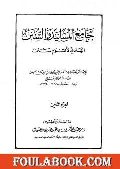 جامع المسانيد والسنن الهادي لأقوم سنن - الجزء الثامن