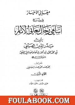 مغاني الأخيار في شرح أسامي رجال معاني الآثار - المجلد الأول