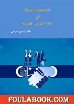 الاتجاهات الحديثة في إدارة الموارد البشرية