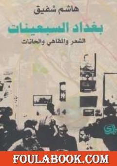 بغداد السبعينات: الشعر والمقاهي والحانات