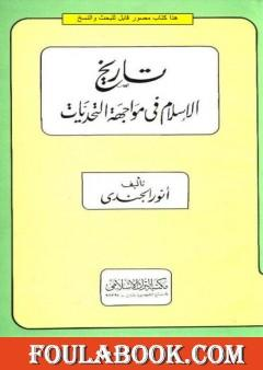 تاريخ الإسلام في مواجهة التحديات
