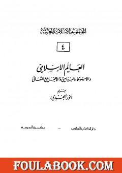 الموسوعة الإسلامية العربية - المجلد الرابع: العالم الإسلامي والإستعمار السياسي والإجتماعي والثقافي