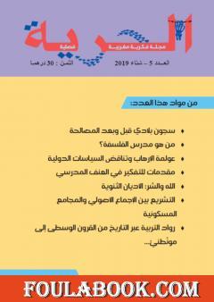 مجلة الحرية - العدد 5
