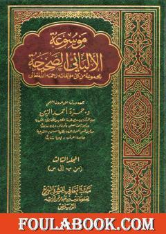 موسوعة الألباني الصحيحة - المجلد الثالث