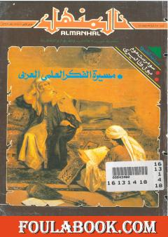 إعجاز القرآن في تفسير التحرير والتنوير