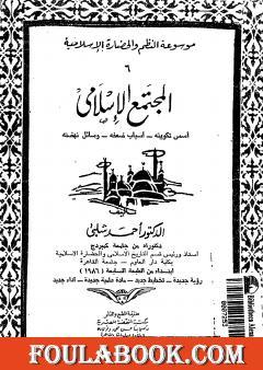موسوعة التاريخ الإسلامي - الجزء السادس