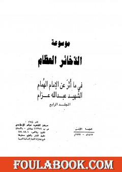 موسوعة الذخائر العظام في ما أثر عن الامام الهمام الشهيد عبد الله عزام - المجلد الرابع