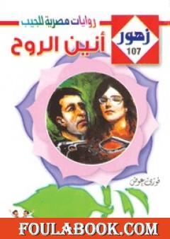 أنيـن الروح - سلسلة زهور