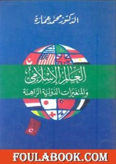 العالم الإسلامى والمتغيرات الدولية الراهنة
