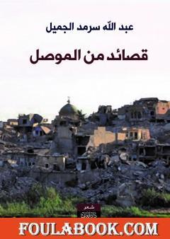 قصائد من الموصل