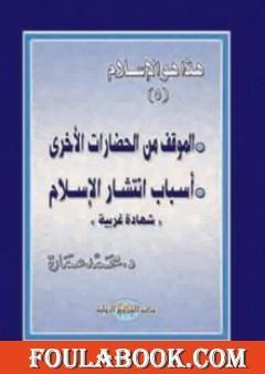 الموقف من الحضارات الأخرى - أسباب انتشار الإسلام: شهادات غربية
