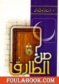 من الطارق ؟! أنا رمضان