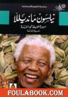 نيلسون مانديلا: مسيرة طويلة نحو الحرية - السيرة الذاتية