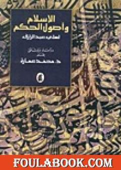 الإسلام وأصول الحكم لعلي عبد الرازق دراسة ووثائق
