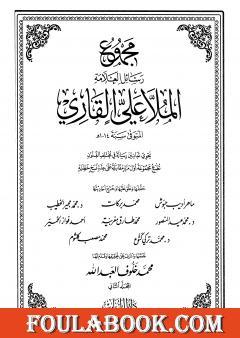 مجموع رسائل العلامة الملا علي القاري - الجزء الثاني