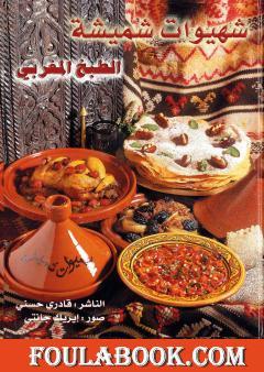 شهيوات شميشة - كتاب الطبخ المغربي الشامل