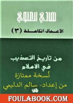 من تاريخ التعذيب في الإسلام - نسخة من إعداد سالم الدليمي