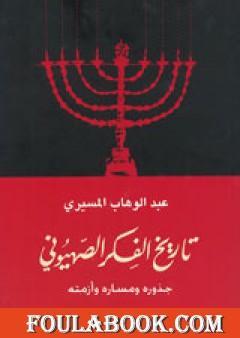 تاريخ الفكر الصهيوني - جذوره ومساره وأزمته