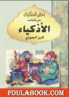 أحلى الحكايات من كتاب الأذكياء