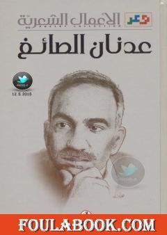 الأعمال الشعرية الكاملة: عدنان الصائغ