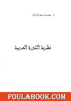 نظرية الثورة العربية