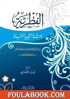 الفطرية - بعثة التجديد المقبلة - من الحركة الإسلامية إلى دعوة الإسلام