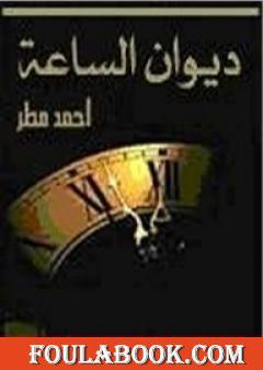 ديوان الساعة