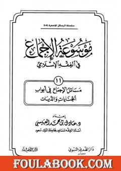 موسوعة الإجماع في الفقه الإسلامي - الجزء الحادي عشر: الجنايات والديات