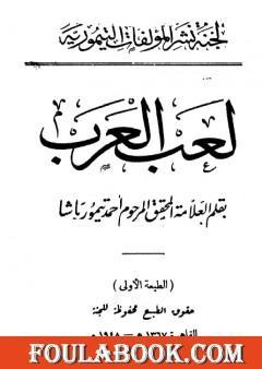 لعب العرب - نسخة أخرى
