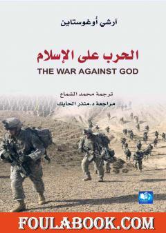 الحرب على الإسلام