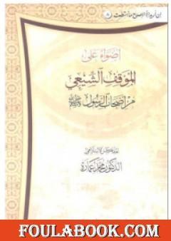 أضواء على الموقف الشيعي من أصحاب الرسول صلى الله عليه وسلم