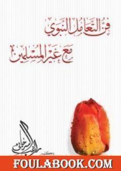 فن التعامل النبوي مع غير المسلمين