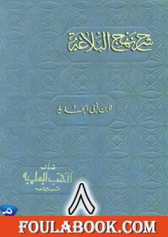 شرح نهج البلاغة لإبن أبي الحديد نسخة من إعداد سالم الدليمي - الجزء الثامن