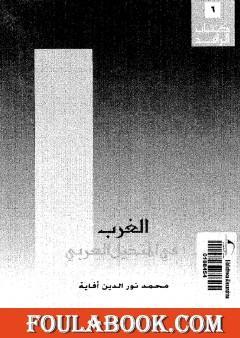 الغرب في المتخيل العربي