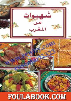 شهيوات من المغرب