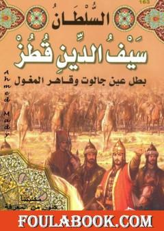 السلطان سيف الدين قطز بطل عين جالوت وقاهر المغول