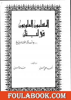 المسلمون العلويون في لبنان