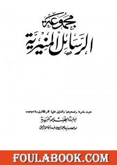 مجموعة الرسائل المنيرية - دمج الأربع مجلدات